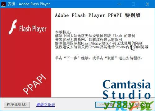Adobe Flash Player AX/NP/PP 31.0.0.108 特别版
